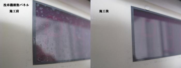イオンデポジット除去の実験、樹脂パネル