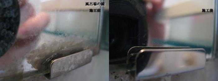 イオンデポジット除去の実験、鏡